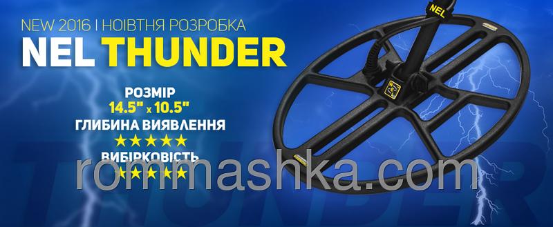 "Катушка Nel Thunder 14,5"" х 10,5"". Новинка 2016"
