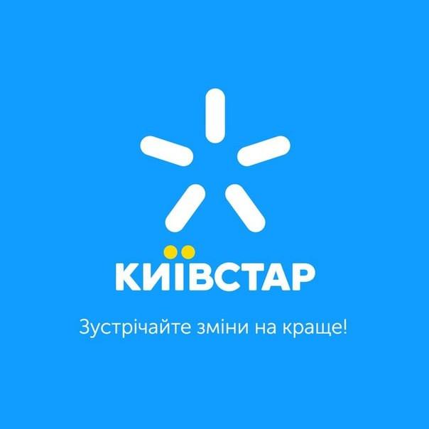 Стартовые пакеты Киевстар 25 тарифы звонки безлимит для смартфона международные звонки супер быстрый 3g
