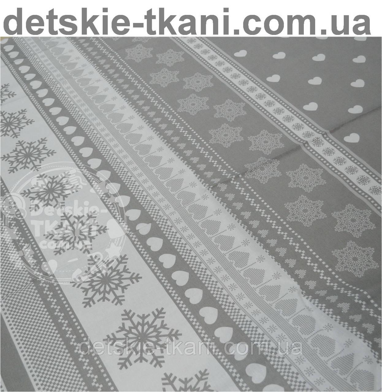 """Отрез новогодней ткани """"Снежинки с сердечками"""" светло-серого цвета № 454а"""