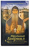 Юродивый Гавриил (Ургебадзе) Преподобноисповедник. Архимандрит Кирион (Ониани)