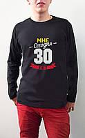 """Мужская футболка """"мне сегодня 30 лет"""""""