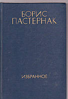 Борис Пастернак Избранное в двух томах