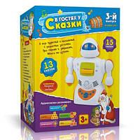Робот в гостях у сказки М 0424 В, 13 сказок, 15 песен, кнопки, регулятор звука, съёмный картридж