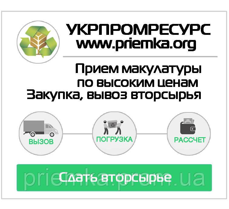 макулатура ульяновск пункты