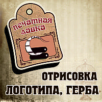 Отрисовка логотипа, герба
