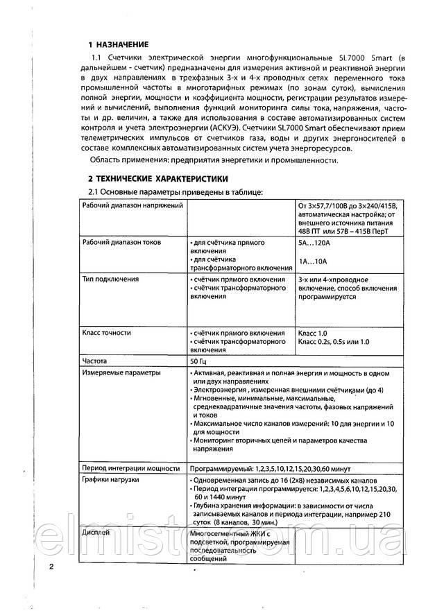 Инструкция (краткое описание) многофункционального многотарифного  трехфазного электросчетчика SL 761 B071 ITRON (Actaris)