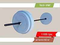 Штанга разборная 60 кг, гриф 25 мм