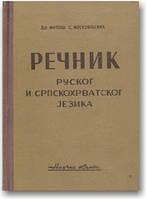 Русско-сербохорватский и сербохорватско-русский словарь (с краткой грамматикой русского языка)