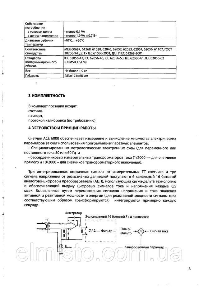 Паспорт многотарифного электросчетчика ACE 6000