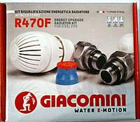 R470А Giacomini Комплект кранов для радиатора