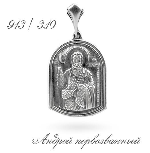 Ладанка Андрей Первозванный