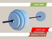 Штанга домашняя 110 кг