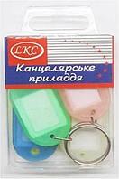 Бирка 1101 для ключей 6 штук цветные в пластике уп12