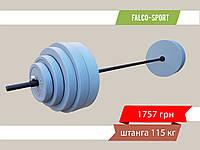 Штанга домашняя 115 кг