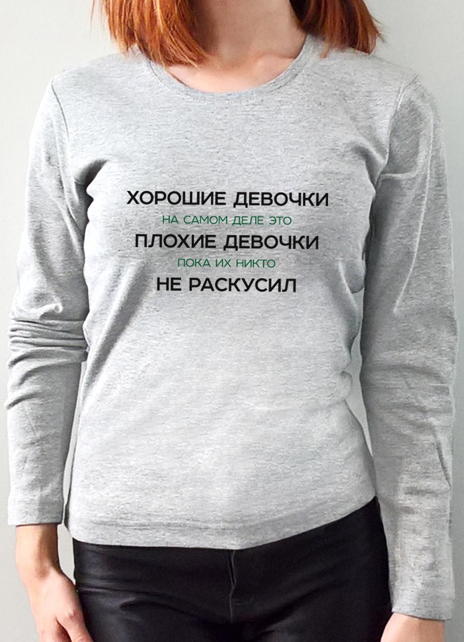 """Женская футболка """"Хорошие девочки"""""""