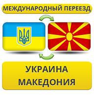 Международный Переезд из Украины в Македонию