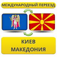 Международный Переезд из Киева в Македонию