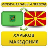 Международный Переезд из Харькова в Македонию