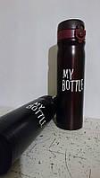 Вакуумный Термос My Bottle черный