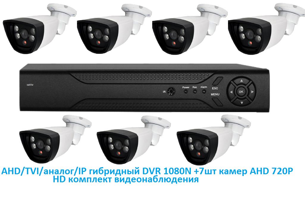 HD комплект видеонаблюдения на 7 камер 720р 1Мп.