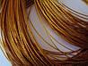 Шнур люрексовый (золотистый 1 мм)