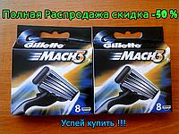 Сменные картриджи для бритья Gillette Mach 3 (8шт) Распродажа
