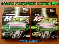 Сменные картриджи для бритья Gillette Mach 3 Power(8шт) Распродажа