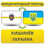 Международный Переезд из Кишинёва в Украину