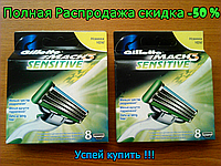Сменные картриджи для бритья Gillette Mach3 Sensitive(8шт) Распродажа