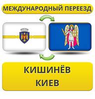 Международный Переезд из Кишинёва в Киев