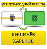 Международный Переезд из Кишинёва в Харьков