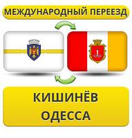 Международный Переезд из Кишинёва в Одессу