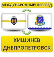 Международный Переезд из Кишинёва в Днепропетровск