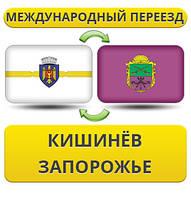 Международный Переезд из Кишинёва в Запорожье
