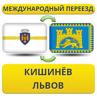 Международный Переезд из Кишинёва во Львов