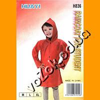 Плащ дождевик детский с капюшоном одноцветный Children raincoat H836
