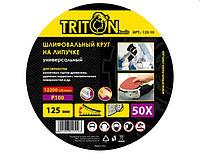 Шлифовальный круг на липучке 125мм Р120 Triton-tools