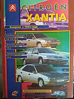 Citroen Xantia Справочник по диагностике, ремонту, эксплуатации и техобслуживанию