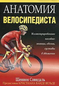 Анатомія велосипедиста. Автор: Шеннон Совндаль