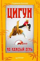 Цигун на каждый день (+DVD). Автор: Белова Л. Б.