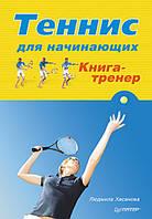 Теннис для начинающих. Книга-тренер. Автор: Хасанова Л. Р.