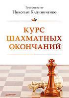 Курс шахматных окончаний. Автор: М