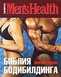 Библия бодибилдинга. Автор: Дмитрий Мурзин