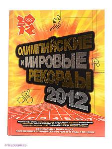 Олимпийские и мировые рекорды 2012