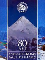 80 лет харьковскому альпинизму
