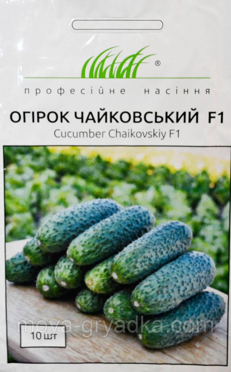 Чайковський F1 10шт огірок (рс)(сам)Профі