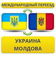 Международный Переезд из Украины в Молдову