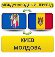 Международный Переезд из Киева в Молдову