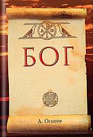 Бог. Осипов А.И., фото 1