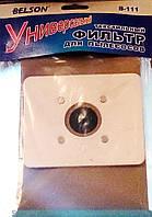 Мешки для пылесоса Samsung, LG, Philips универсальные Мешок тканевый Belson B-111 универсальный фильтр